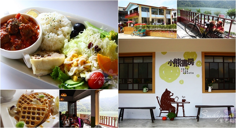 小熊書房-冬山梅花湖畔咖啡館下午茶 吳淡如的店 @紫色微笑 Ben&Jean 饗樂生活