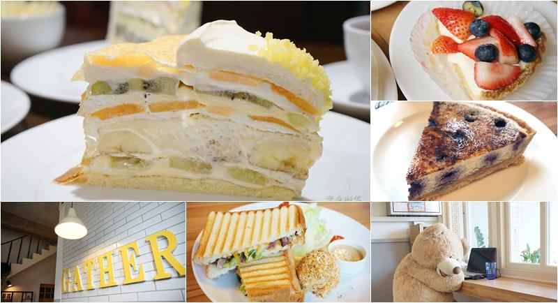 食聚咖啡 GATHER Cafe~日本HARBS甜點店的水果千層,食尚玩家推薦(含最新菜單)|宜蘭狀圍下午茶推薦 @紫色微笑 Ben&Jean 饗樂生活