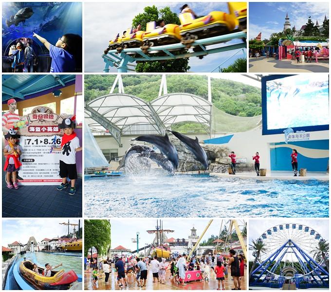 遠雄海洋公園~海盜童樂會,海洋為主題的樂園,花蓮親子同樂的快樂天堂 暑假優惠活動 @紫色微笑 Ben&Jean 饗樂生活