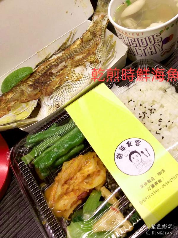 【微笑食客】外帶便當,限量新鮮海魚供應,定食餐點美味、皇品黃金泡菜超好吃,白飯免費續|宜蘭美食餐廳推薦 @紫色微笑 Ben&Jean 饗樂生活