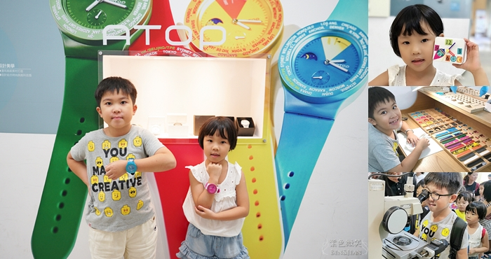 【王鼎時間科藝體驗館】台灣首座以時間為主題的觀光工廠,鐘錶/手錶錶芯組裝體驗DIY好有趣,石英手錶內微細零件體驗課程,自己來組裝!你也可以當個小小鐘錶師│新北市親子旅遊景點 @紫色微笑 Ben&Jean 饗樂生活