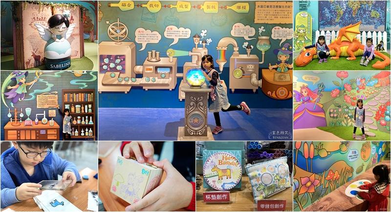 莎貝莉娜 精靈印畫學院二館》童話導覽互動新場域好好拍,全世界水晶印章發源地,手作水晶印章印畫DIY超有趣|宜蘭親子遊室內景點|全新熱門觀光工廠|團體線上預約 @紫色微笑 Ben&Jean 饗樂生活