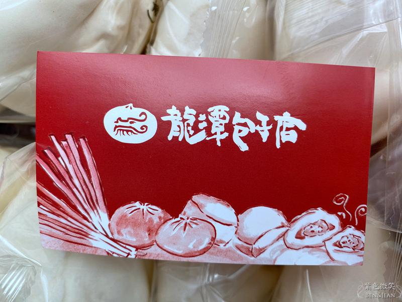 【龍潭包子】透早就開賣在地傳統包子老店,21種口味菜單價位一律12元,每顆密封袋包裝,宅配好方便(運費價錢說明) @紫色微笑 Ben&Jean 饗樂生活