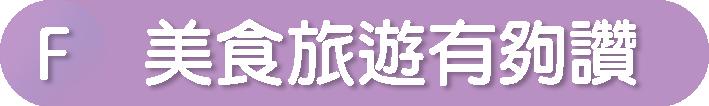 【美美子みみこhomemade cake外帶餐】精緻餐點美味又好吃,把餐點變成禮物 創意巧思表真情┃宜蘭羅東外帶便當甜點下午茶 @紫色微笑 Ben&Jean 饗樂生活