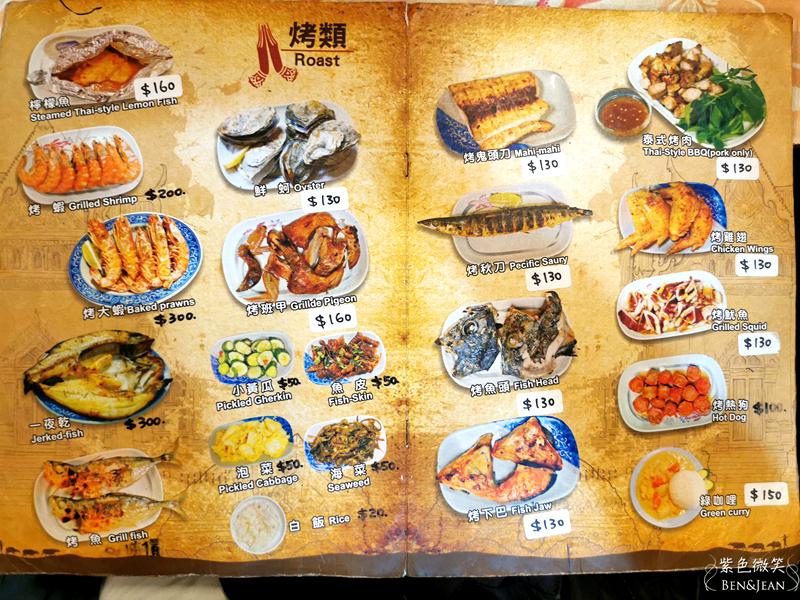 花蓮》米噹泰式燒烤-海洋館 台泰融合燒烤迷人 海鮮好吃價位合理 人氣爆棚 花蓮美食推薦 @紫色微笑 Ben&Jean 饗樂生活