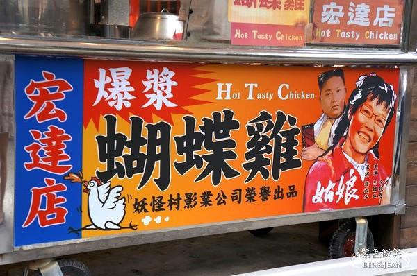 ▋南投餐廳▋妖怪村~來宏達店叫個蝴蝶雞吧 @紫色微笑 Ben&Jean 饗樂生活