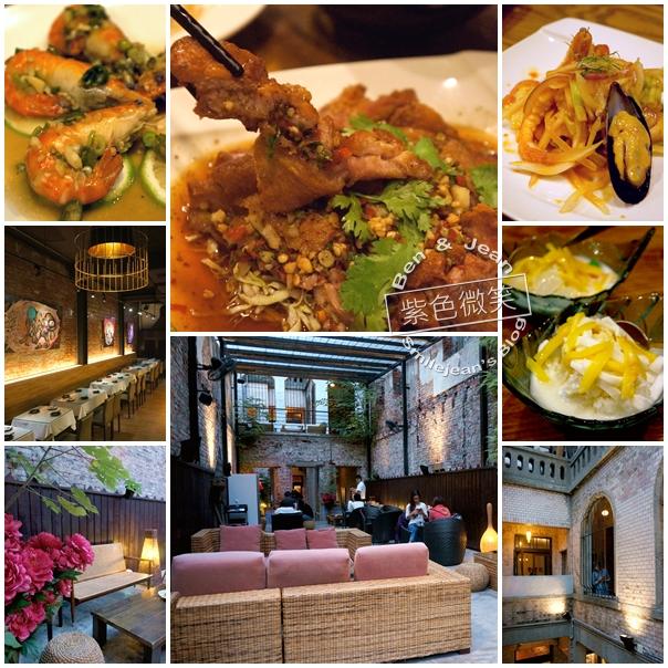▋台北美食▋士林.食尚曼谷~~時尚的百年老屋上海風,美味的泰式餐點 @紫色微笑 Ben&Jean 饗樂生活