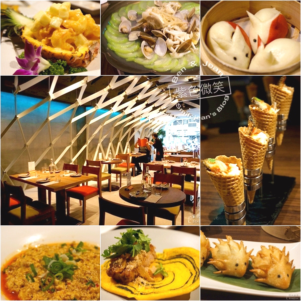 ▋台北餐廳▋參和院 台灣風格飲食~獨具巧思,不同流俗的中餐廳 @紫色微笑 Ben&Jean 饗樂生活