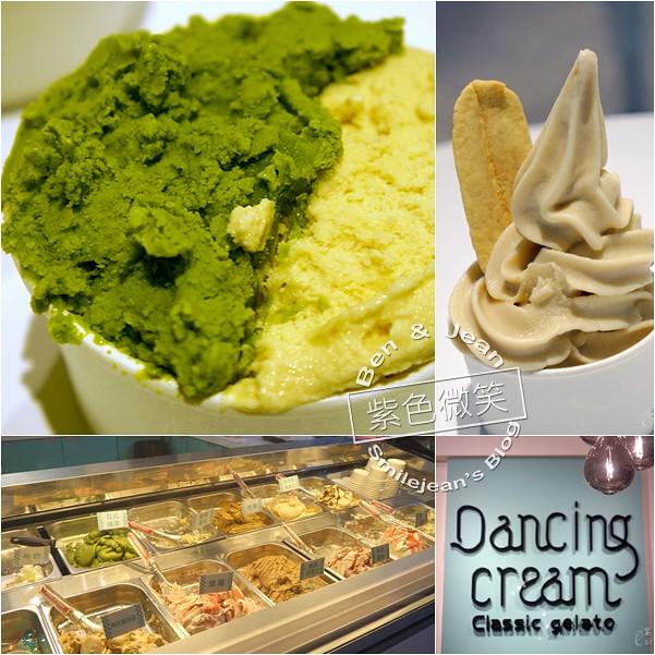 ▋宜蘭市冰品▋Dancing Cream跳舞冰淇淋~口味多化的義式冰淇淋(結束營業) @紫色微笑 Ben&Jean 饗樂生活