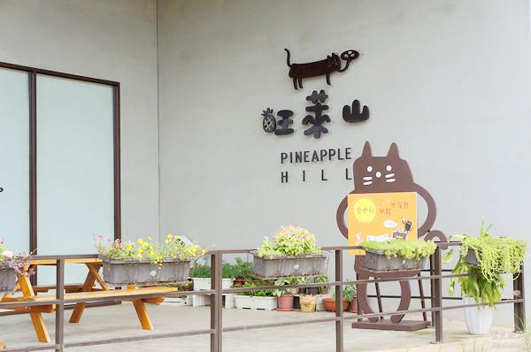 ▋嘉義旅遊▋旺萊山~一顆鳳梨只做四塊高品質的土鳳梨酥 @紫色微笑 Ben&Jean 饗樂生活