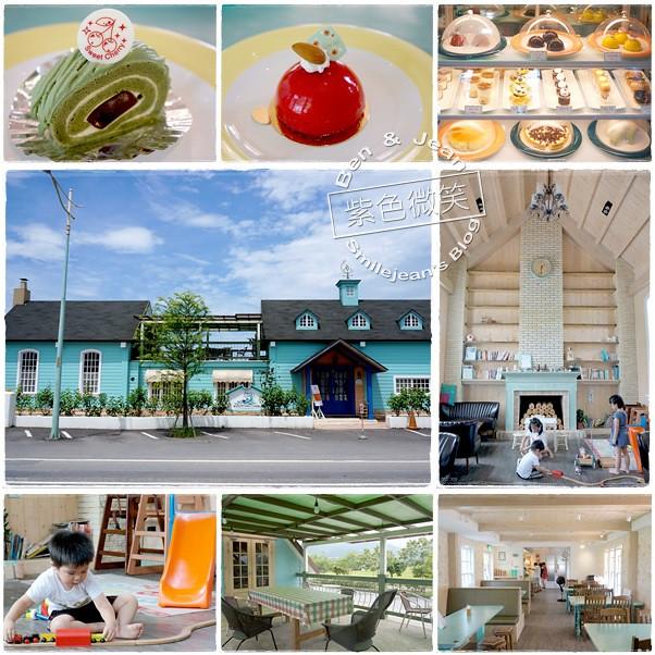 ▋宜蘭冬山餐廳▋71°N庭園咖啡廳~Tiffany蒂芙尼藍的歐風親子餐廳 @紫色微笑 Ben&Jean 饗樂生活