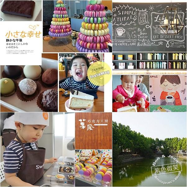 雲林旅遊景點▋菓風巧克力工房@斗六~寬廣的園區也是甜蜜的親子樂園 @紫色微笑 Ben&Jean 饗樂生活
