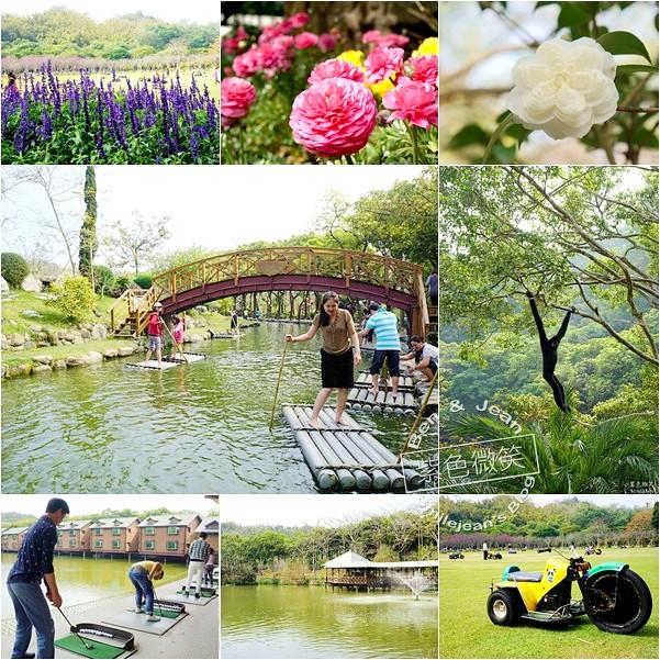 台南旅遊▋南元花園休閒農場(上)是花園也是令人驚喜、玩到瘋掉的親子樂園 @紫色微笑 Ben&Jean 饗樂生活
