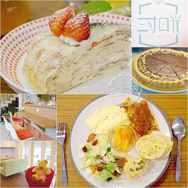宜蘭早午餐▋三寸日光咖啡館Brunch&Coffee.羅東~自製迷人糕點甜蜜好吃 @紫色微笑 Ben&Jean 饗樂生活