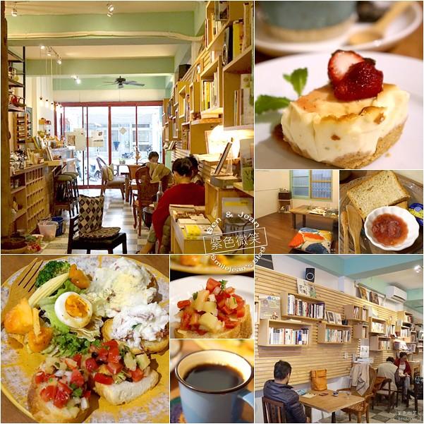 宜蘭早午餐▋好森咖啡x註書店@羅東~bxbxb 充滿手感溫度的文青咖啡館 @紫色微笑 Ben&Jean 饗樂生活
