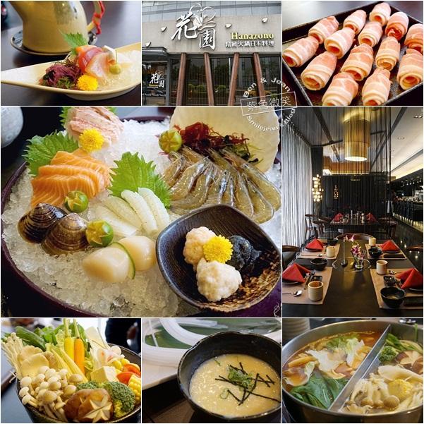 台北美食▋台北花園大酒店-精緻美味鍋物料理令人驚豔,視覺與味覺的雙重享受 @紫色微笑 Ben&Jean 饗樂生活