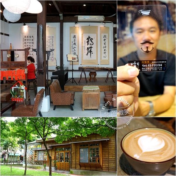 宜蘭咖啡廳x藝境空間@羅東~隱身鬧區裏的一方小天池(虎咖啡已搬) @紫色微笑 Ben&Jean 饗樂生活