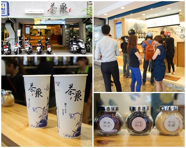茶聚純飲▋標榜天然無糖茶飲,安心好喝不怕比較 @紫色微笑 Ben&Jean 饗樂生活