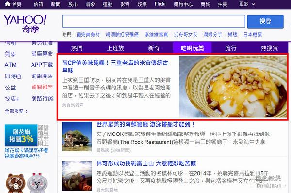 ▋上奇摩首頁▋高CP值美味碗粿!三重老店的米食傳統古早味 @紫色微笑 Ben&Jean 饗樂生活