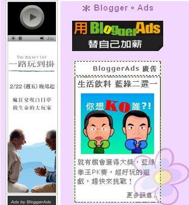 [分享]部落客廣告Blogger Ads能賺多少錢? @紫色微笑 Ben&Jean 饗樂生活