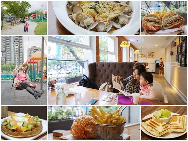 發現台北親子大草坪美食餐廳懶人包 @紫色微笑 Ben&Jean 饗樂生活