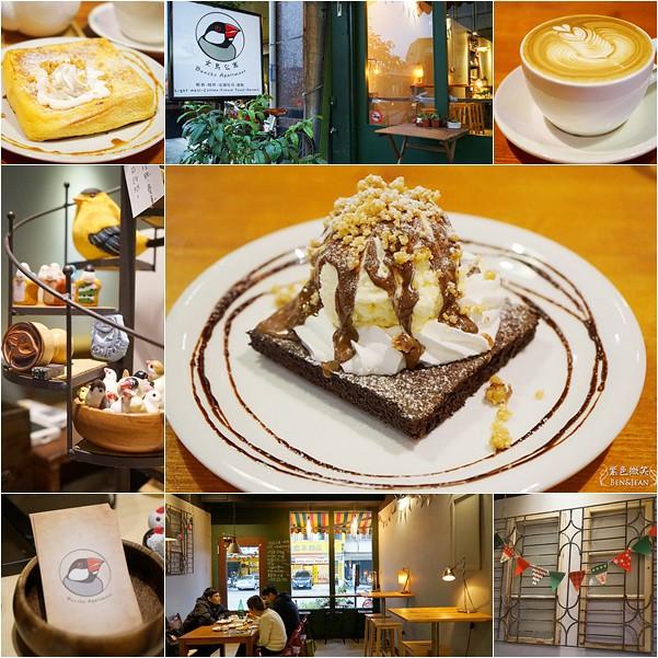 文鳥公寓咖啡 礁溪下午茶咖啡館~裏面真的有文鳥的文青咖啡廳 @紫色微笑 Ben&Jean 饗樂生活