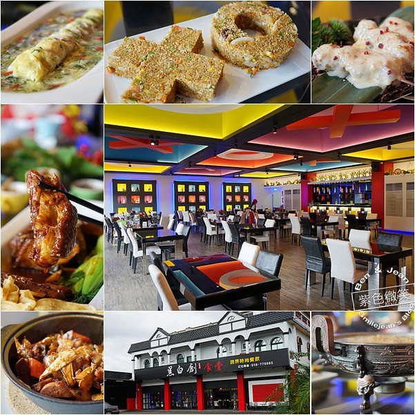 黑白創跨界時尚餐飲▋宜蘭頭城餐廳~名字是黑白,料理是彩色的跨界時尚餐飲 @紫色微笑 Ben&Jean 饗樂生活