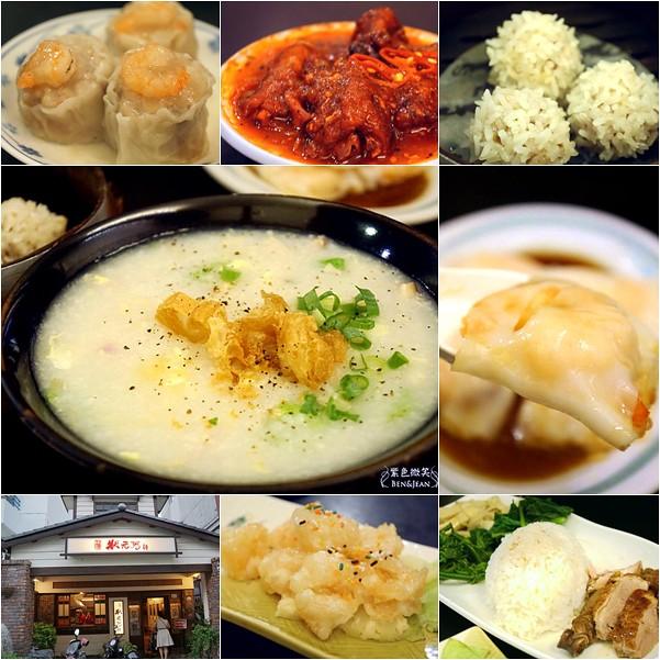 花蓮餐廳 ▋陳記狀元粥舖~家常的美味,在地人都愛的老店 @紫色微笑 Ben&Jean 饗樂生活