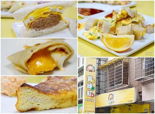 黃綠紅複合式早餐.台北市吳興街~法式土司媲美大飯店精緻早餐,每一口都是自然、實在的好味道 @紫色微笑 Ben&Jean 饗樂生活