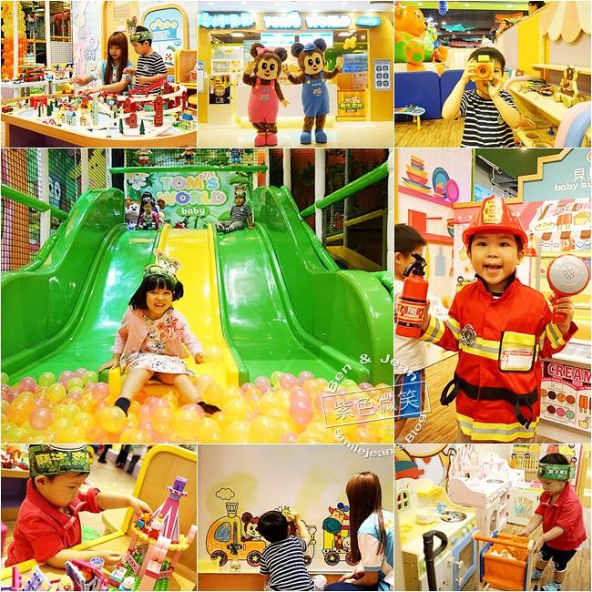 湯姆貝貝親子樂園▋宜蘭新月廣場~多樣化的設施、小孩玩的開心!!!家長也可以放心的休息 @紫色微笑 Ben&Jean 饗樂生活