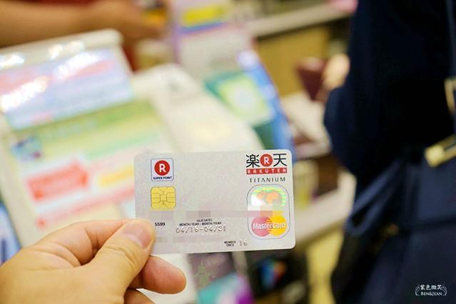 樂天信用卡~日本購物好方便,優惠超級多,聰明消費好選擇,去日本用這張就對了 @紫色微笑 Ben&Jean 饗樂生活