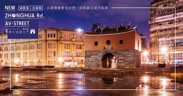 台北旅遊▋中華路影音街. 響樂文旅踏北門~重新認識不一樣的中華路影音街,活動多元暑期限定(七月的周六、日),人人都可以報名哦 @紫色微笑 Ben&Jean 饗樂生活