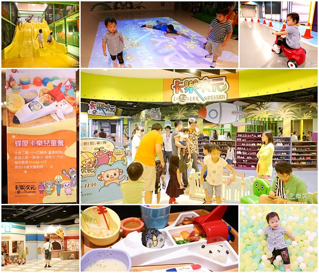新竹煙波大飯店~卡樂次元星球樂園,廣達2300坪的室內親子大空間,一泊二食親子旅行,讓大人小孩都可以玩的開心 @紫色微笑 Ben&Jean 饗樂生活