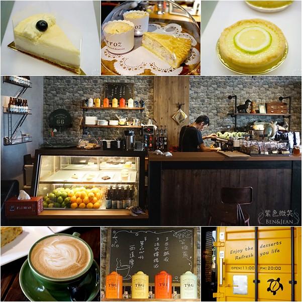 微笑海龜咖啡館.宜蘭羅東下午茶▋略帶工業風的咖啡店,主推自製的手工甜點 @紫色微笑 Ben&Jean 饗樂生活