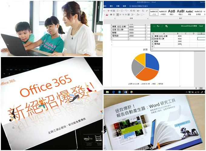 Microsoft Office 365▋是工作生活中的好幫手,也是親子教育的好工具! @紫色微笑 Ben&Jean 饗樂生活