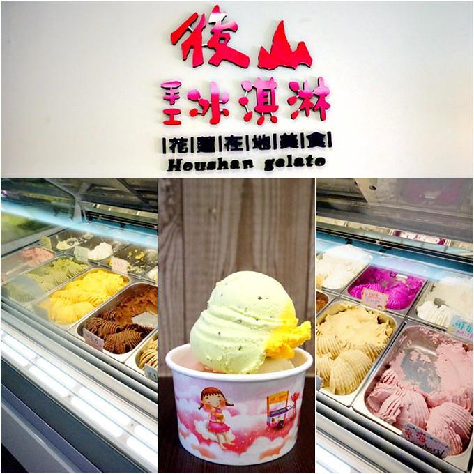 花蓮後山冰淇淋.花蓮市▋用新鮮水果製作的義式冰淇淋,口味多樣又清爽,獨特的太魯閣米意外的好吃 @紫色微笑 Ben&Jean 饗樂生活