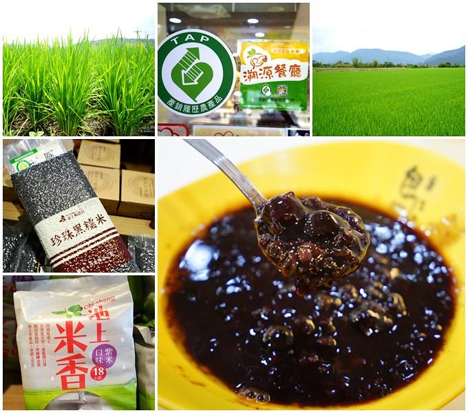 好餐廳好食材~來自池上鄉農會的紫米,變成擁有產銷履歷及溯源餐廳標章包心粉圓紫米粥 @紫色微笑 Ben&Jean 饗樂生活
