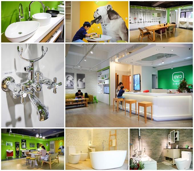 OVO京典衛浴品牌形象館▋精美的展示空間,客製化的服務,塑造品味居家生活的好幫手 @紫色微笑 Ben&Jean 饗樂生活