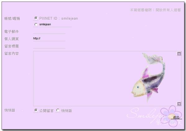 [CSS]部落格在回應區放背景圖語法 @紫色微笑 Ben&Jean 饗樂生活