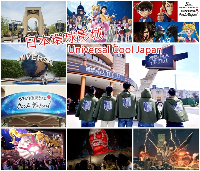 【USJ日本環球影城攻略】Universal Cool Japan2019 特別企劃活動,親子開心過暑假、優惠門票資訊,交通方式 @紫色微笑 Ben&Jean 饗樂生活