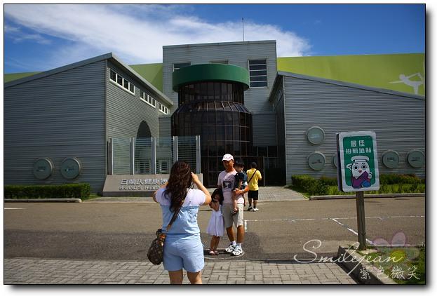 [彰化景點]白蘭氏雞精博物館 @紫色微笑 Ben&Jean 饗樂生活