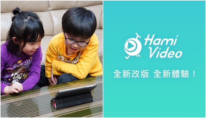 Hami Video ~是電視也是電影院,抗疫優惠大特價,一天不到5元,追劇看電影歡樂不間斷(中華電信正版線上影音) @紫色微笑 Ben&Jean 饗樂生活