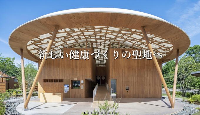 【Kur Park 長湯.クアパーク長湯】日本九州~世界級建築師坂茂設計 (餐廳、住宿、泡湯)複合式的溫泉公園,長湯溫泉碳酸泉日本第一(含門票、交通方式) @紫色微笑 Ben&Jean 饗樂生活