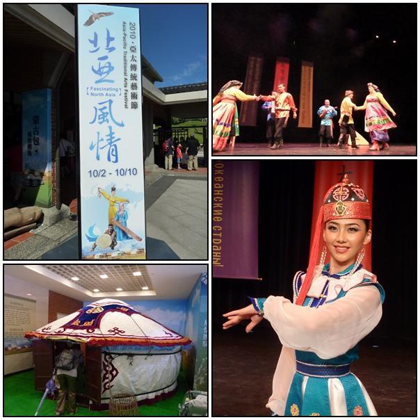 2010亞太傳統藝術節「北亞風情」 @紫色微笑 Ben&Jean 饗樂生活