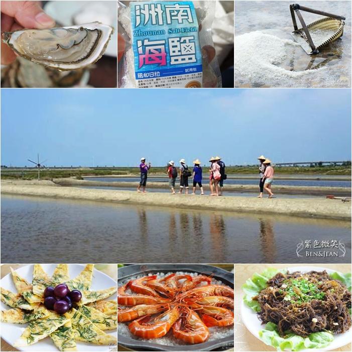 【布袋 洲南鹽場】體驗二百年的鹽田風光|嘉義美食旅遊景點推薦 @紫色微笑 Ben&Jean 饗樂生活