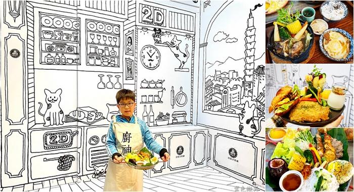 【宜蘭110+早午餐|下午茶|甜點|咖啡館】宜蘭熱門網美打卡店推薦 2021年宜蘭美食懶人包分享 @紫色微笑 Ben&Jean 饗樂生活