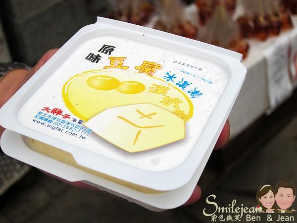 ▋深坑老街▋帶有碳燒香的豆腐冰淇淋 @紫色微笑 Ben&Jean 饗樂生活
