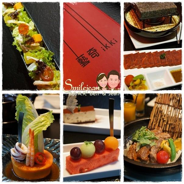 ▋台北美食▋藝奇日本料理~創意與食藝兼具的新日式料理 @紫色微笑 Ben&Jean 饗樂生活