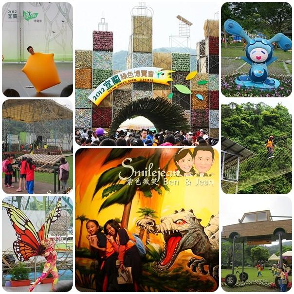2012宜蘭綠色博覽會(一)3/31~5/20 @紫色微笑 Ben&Jean 饗樂生活