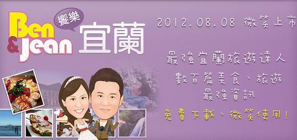 ▋免費美食旅遊APP ▋紫色微笑APP微笑上市 @紫色微笑 Ben&Jean 饗樂生活